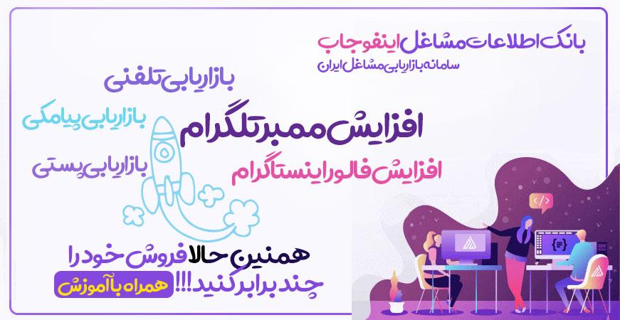 اطلاعات مشاغل ایران