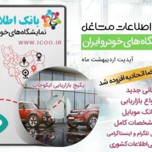 اطلاعات نمایشگاه های خودرو ایران