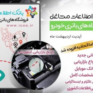 بانک موبایل فروشندگان باطری خودرو کل کشور را بصورت آنلاین خرید و دانلود نمایید