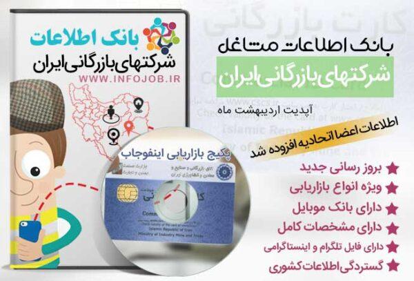 شرکتهای بازرگانی ایران