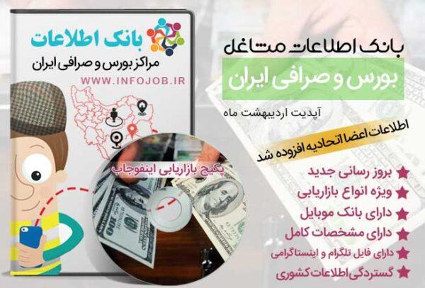 بورس و صرافی ایران