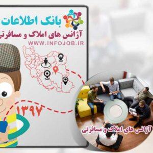 آژانس های مسکن و گردشگری ایران