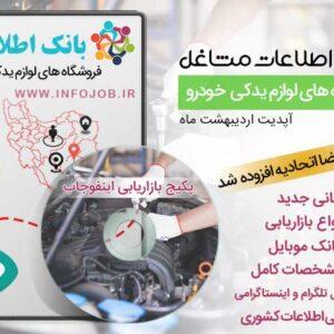 اطلاعات فروشندگان لوازم یدکی خودرو سبک ایران