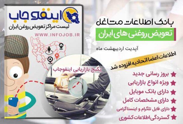 لیست تعویض روغنی های ایران