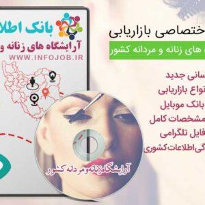 اطلاعات آرایشگاه های زنانه و مردانه