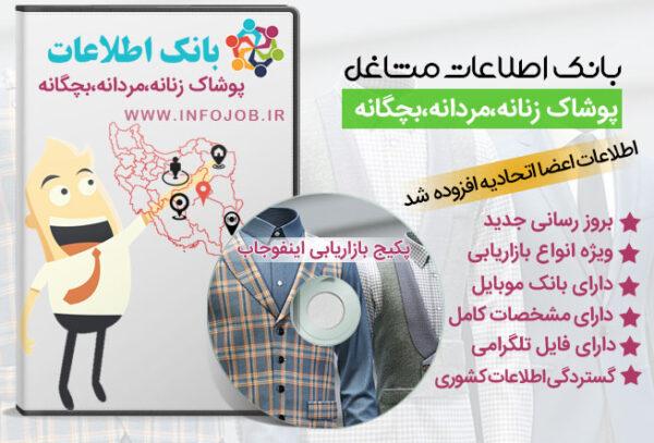 پوشاک زنانه مردانه بچگانه ایران