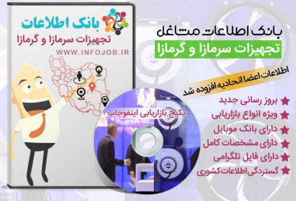 اطلاعات تجهیزات سرمازا و گرمازا ایران